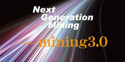 次世代のマイニング、Mining3.0って…?