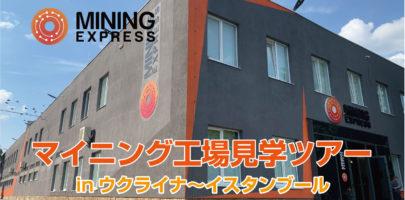 MiningExpress ウクライナのマイニング工場見学ツアー④