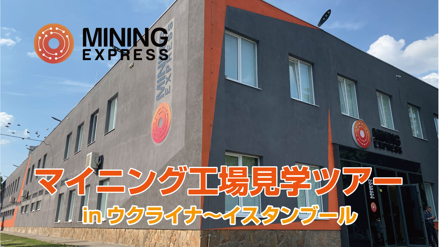 MiningExpress ウクライナのマイニング工場見学ツアー②