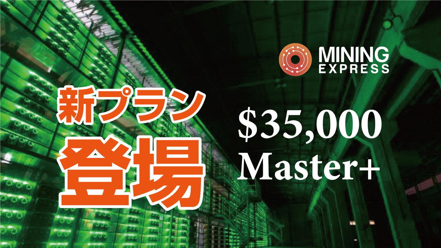 待望の新プラン【マスタープラス$35,000プラン】が登場、契約満了期間も投資USDの240%までに上昇!